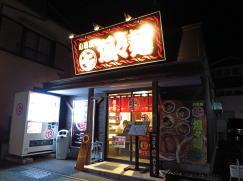 小田原坦々麺 玄や@新松田・松田(2014神奈川ラーメン新店)